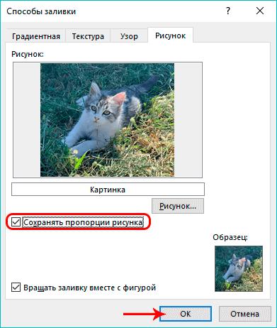 Подтверждение выбранной картинки в качестве примечания в Excel