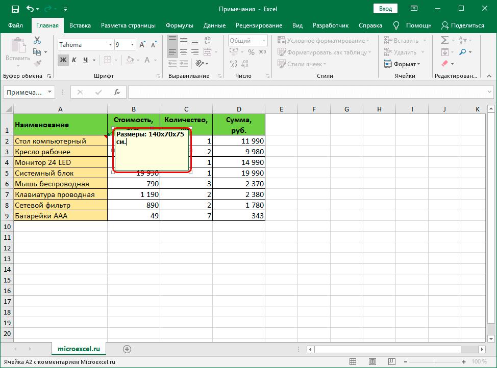 Редактирование примечания в Excel