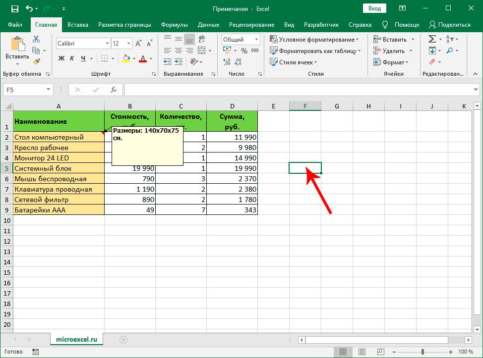 Завершение создания примечания в Excel