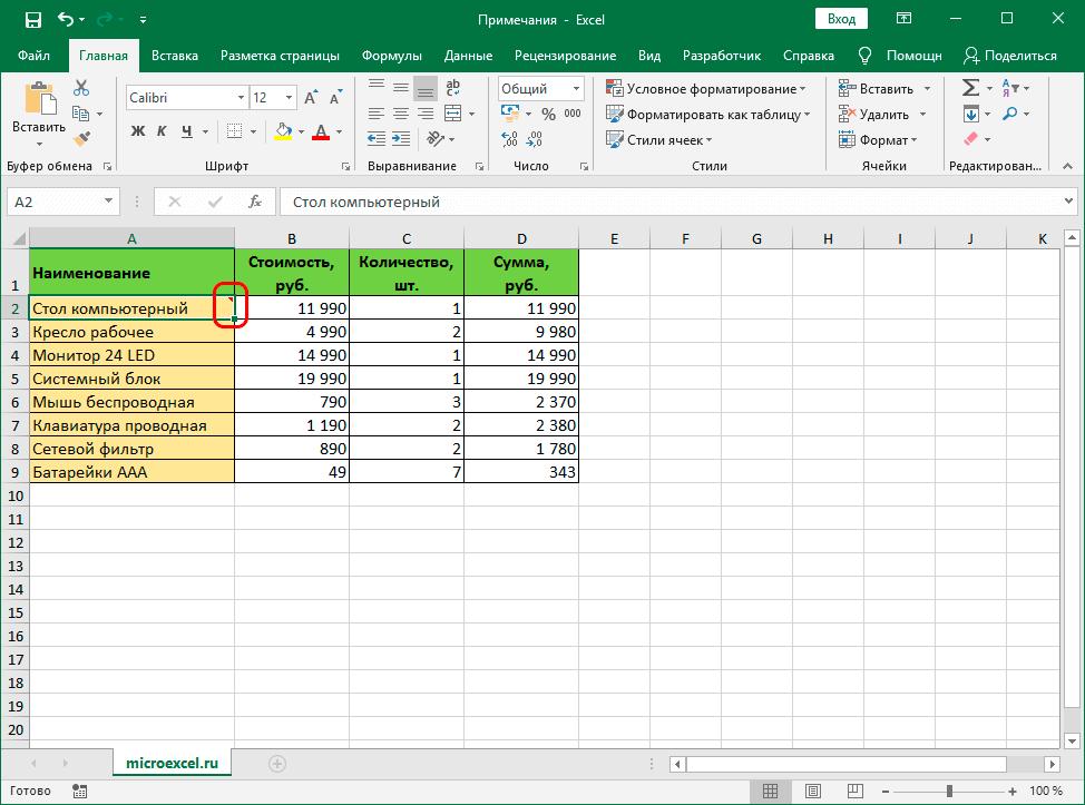 Знак наличия примечания в ячейке Excel