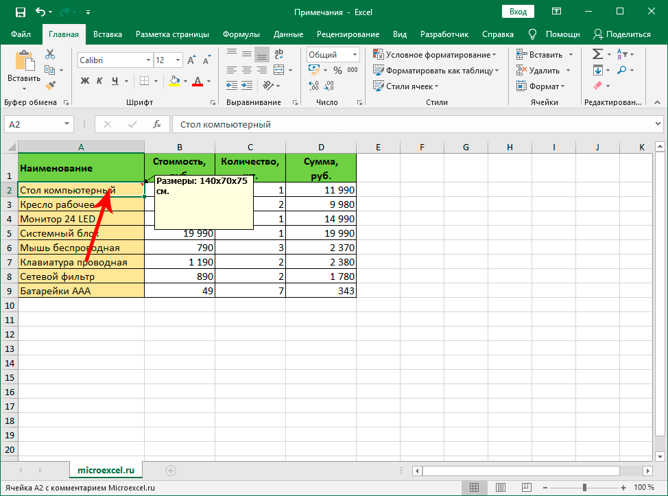 Просмотр примечания в Excel