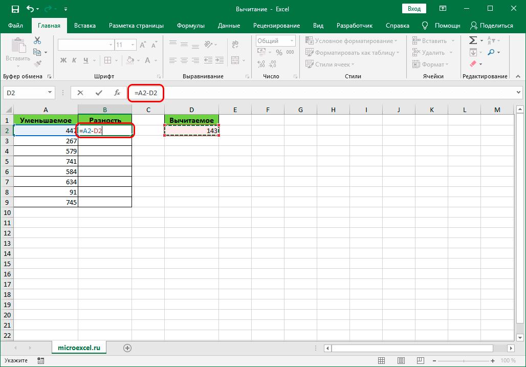 Формула вычитания из столбца конкретного значения ячейки в Эксель