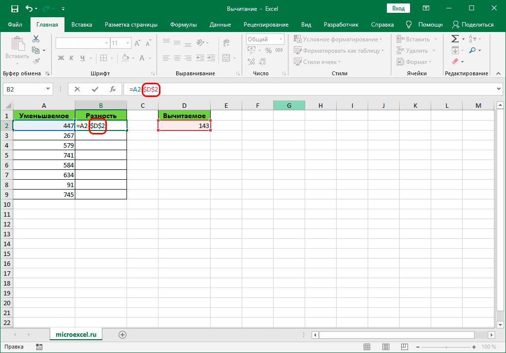 Формула вычитания из столбца конкретного значения ячейки в Excel