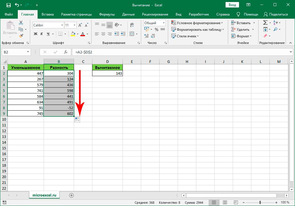 Использование маркера заполнения в Excel