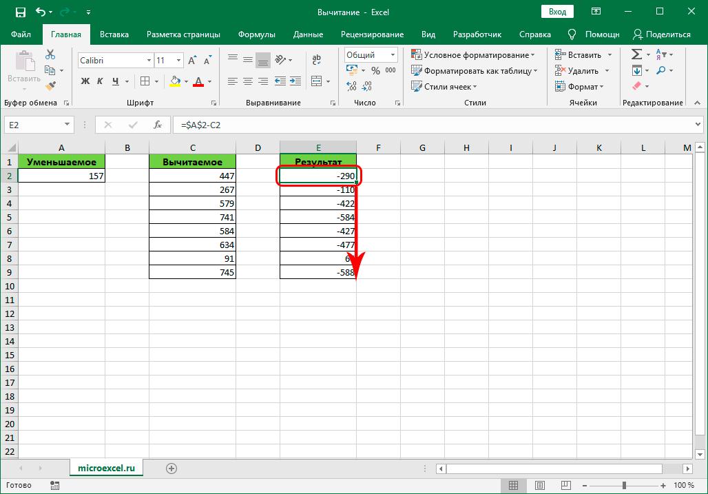 Вычитание из конкретной ячейки значений столбца в Excel