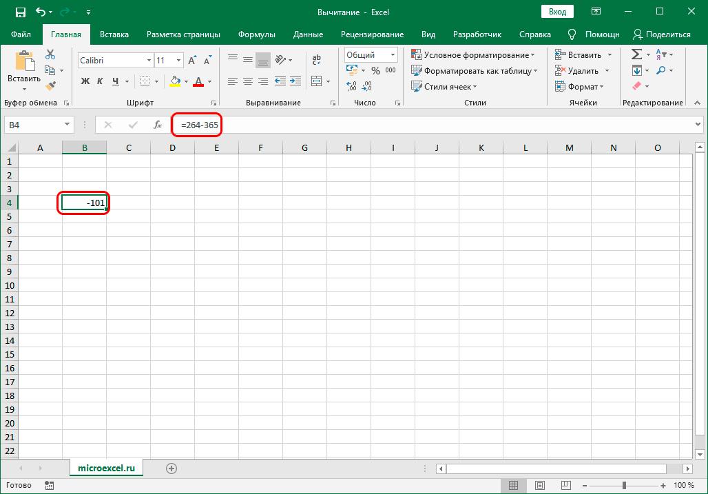 Разность конкретных чисел в Excel