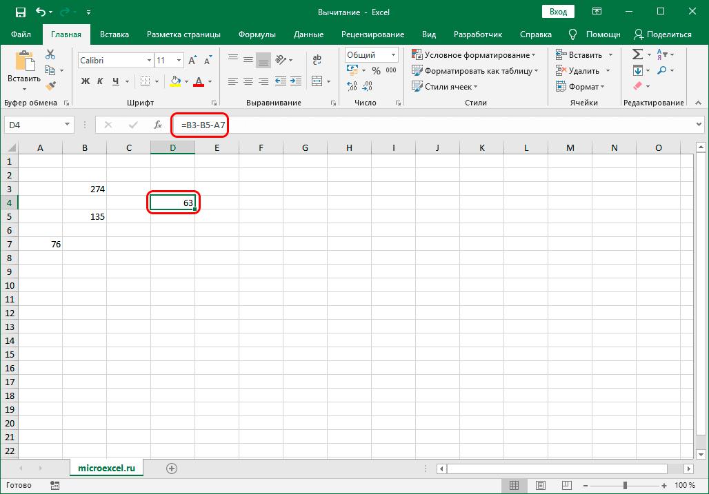 Разность чисел в ячейках таблицы Excel
