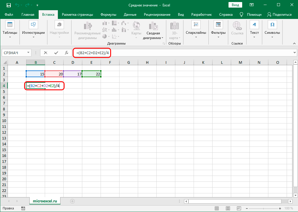 Арифметические выражение для расчета среднего значения в Excel