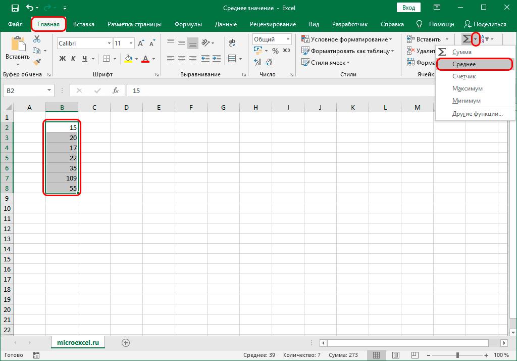 Расчет среднего значения ячеек столбца Excel