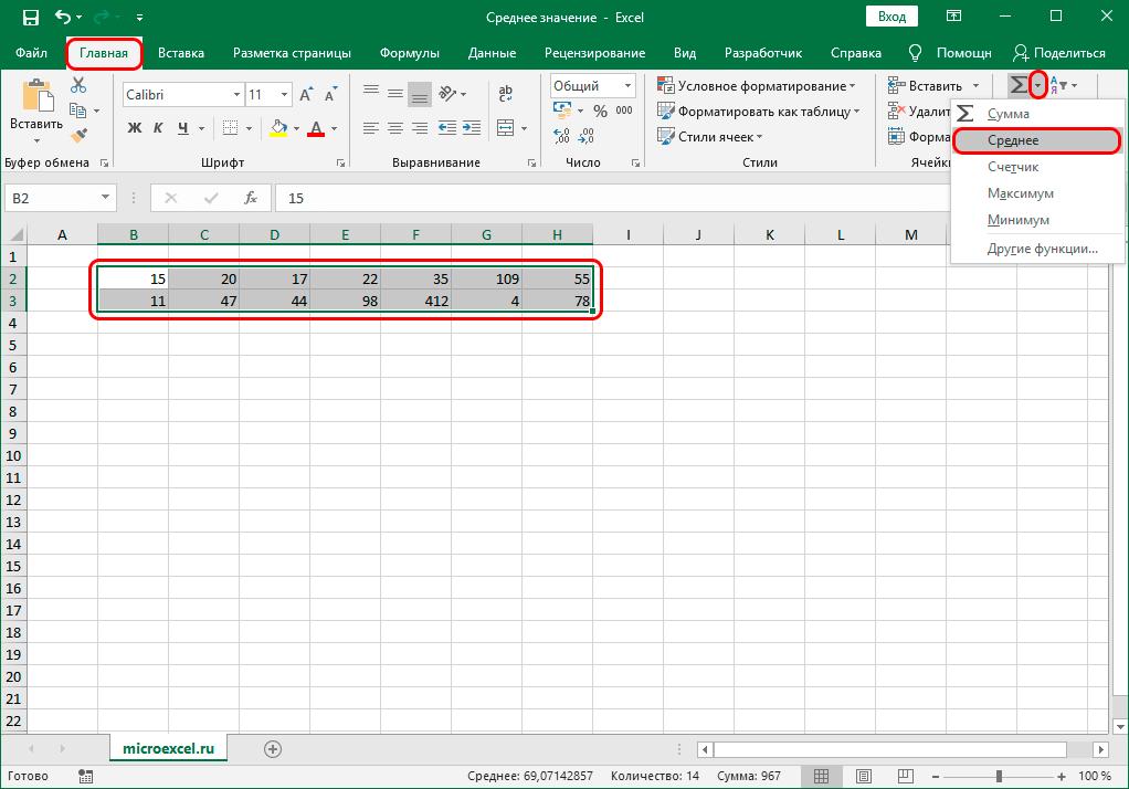 Расчет среднего значения по нескольким столбцами в Excel