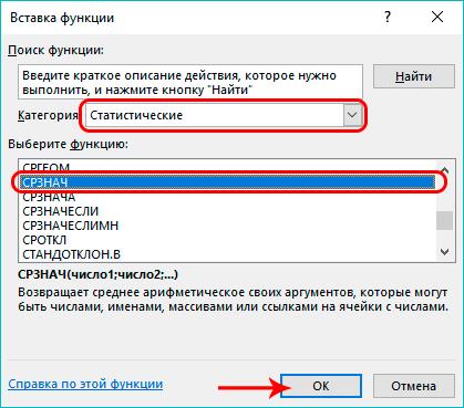 Выбор оператора СРЗНАЧ в мастере функций Excel
