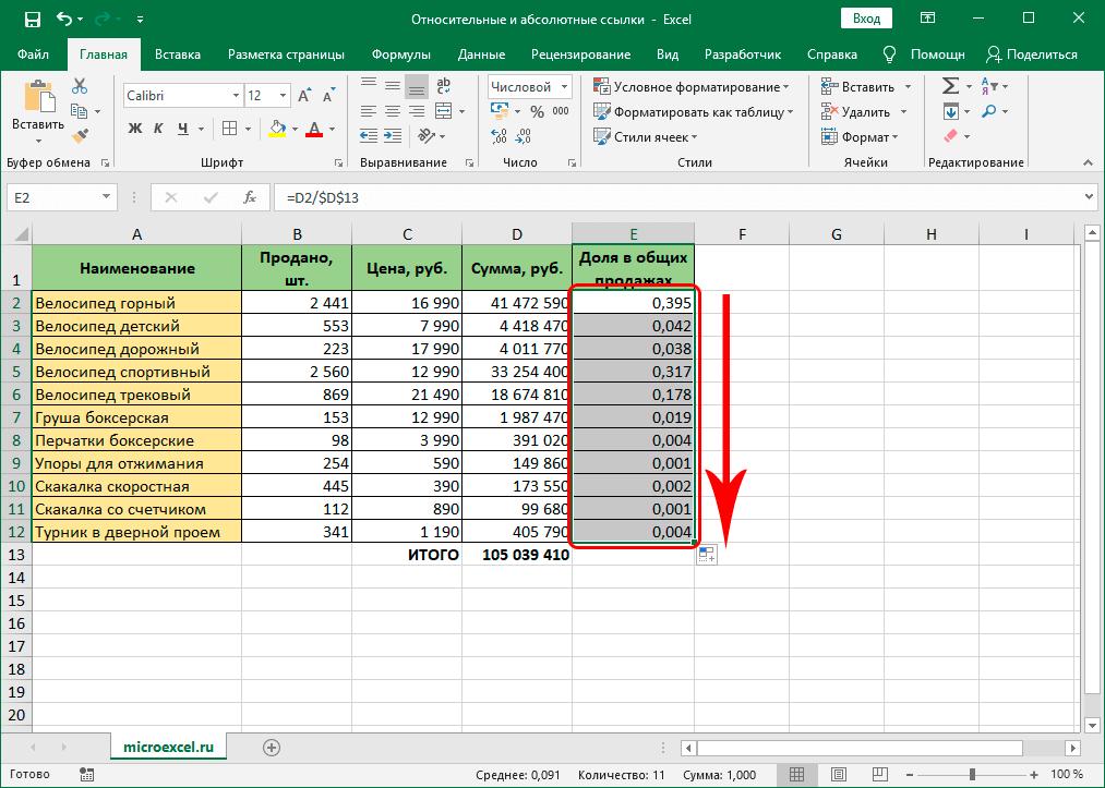 Копирование формулы в другие ячейки в Excel