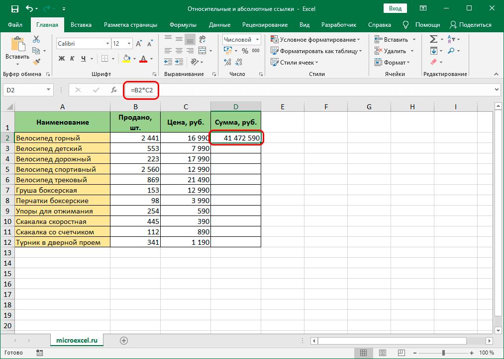 Результат умножения в ячейке таблицы Эксель