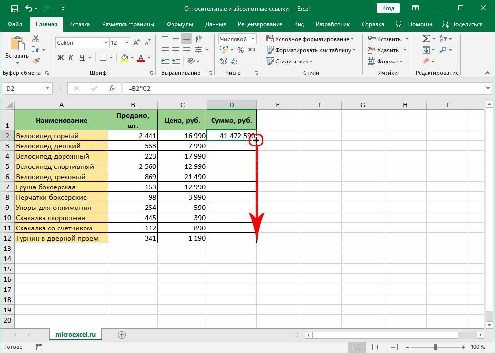 Копирование формулы в другие ячейки в Эксель
