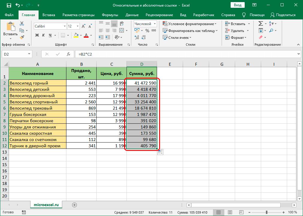 Результат копирования формулы в другие ячейки Эксель