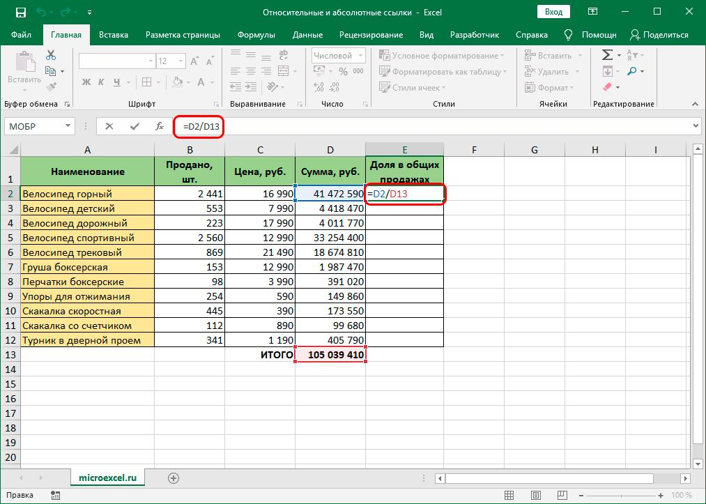 Формула деления в ячейке таблицы Excel
