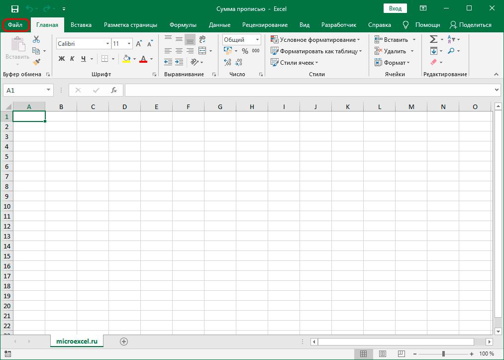 Переход в меню Файл в Эксель