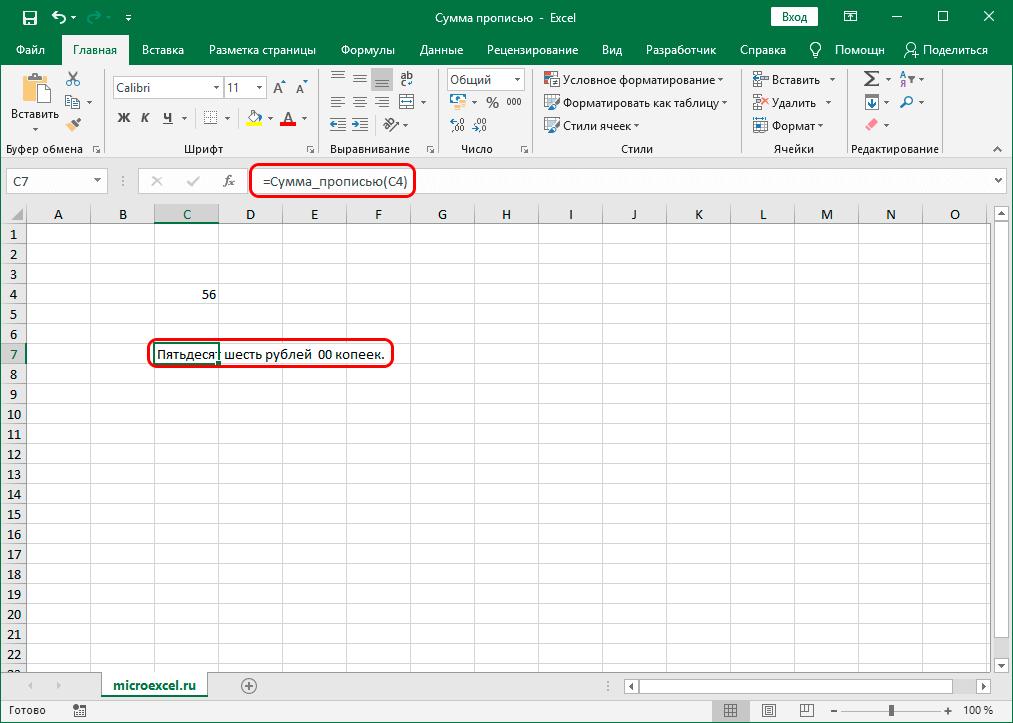 Результат функции Сумма_прописью в ячейке Эксель
