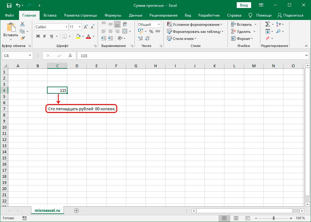 Результат функции Сумма_прописью в ячейке Excel