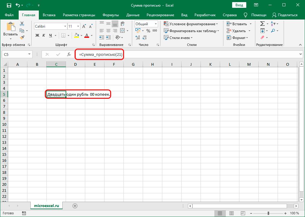 Функция Сумма_прописью с конкретным числом в Excel