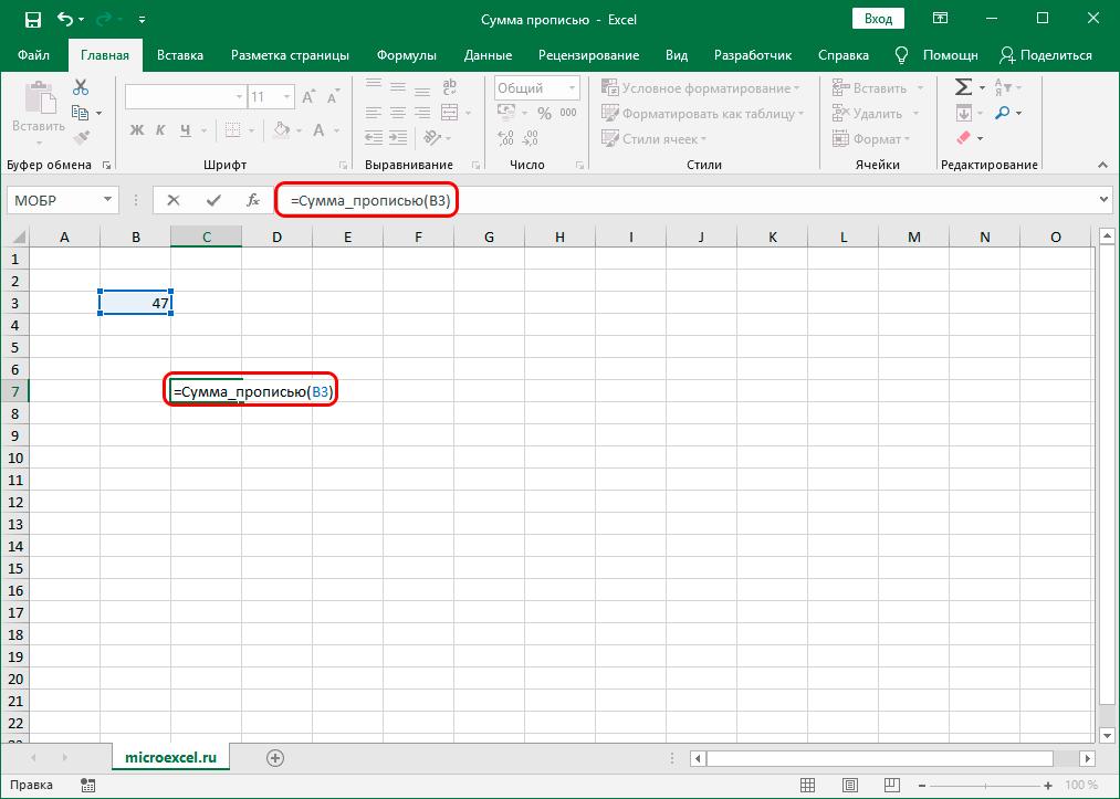 Формула функции Сумма_прописью с адресом ячейки в Эксель