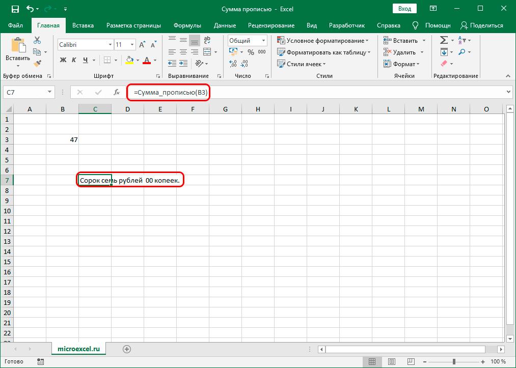 Функция Сумма_прописью с адресом ячейки в Excel