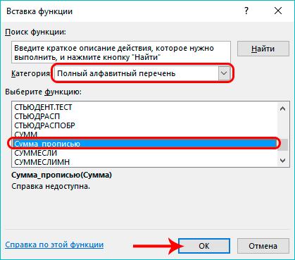 Выбор функции Сумма_прописью в Эксель