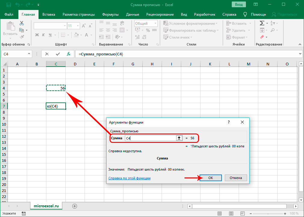 Заполнение аргумента функции Сумма_прописью в Excel