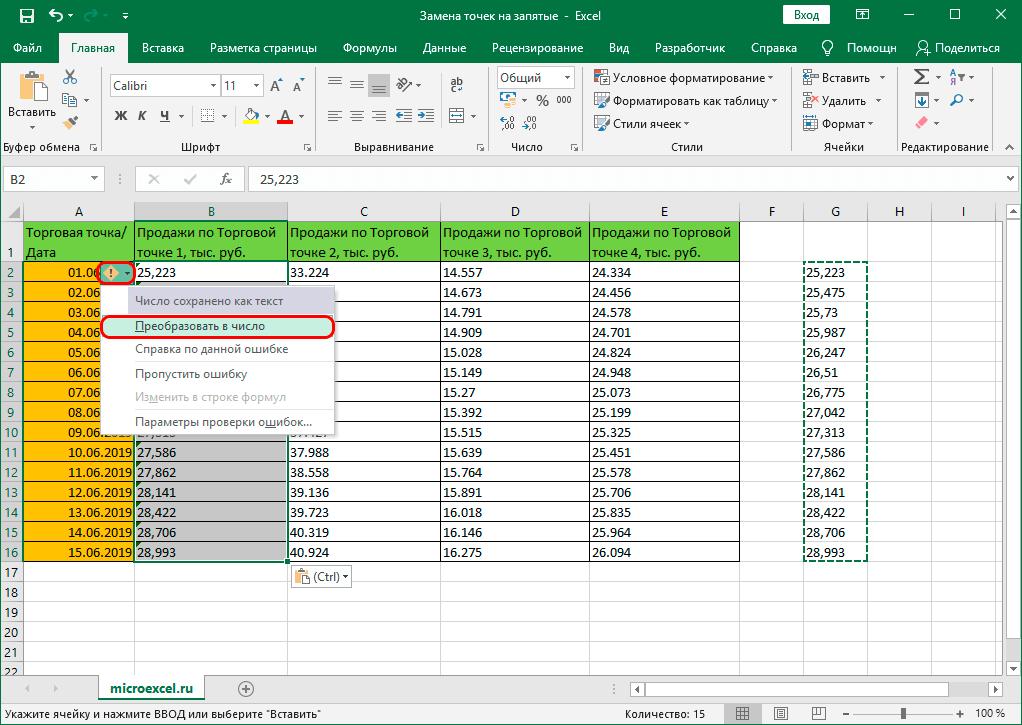 Преобразование вставленных данных в число в Excel