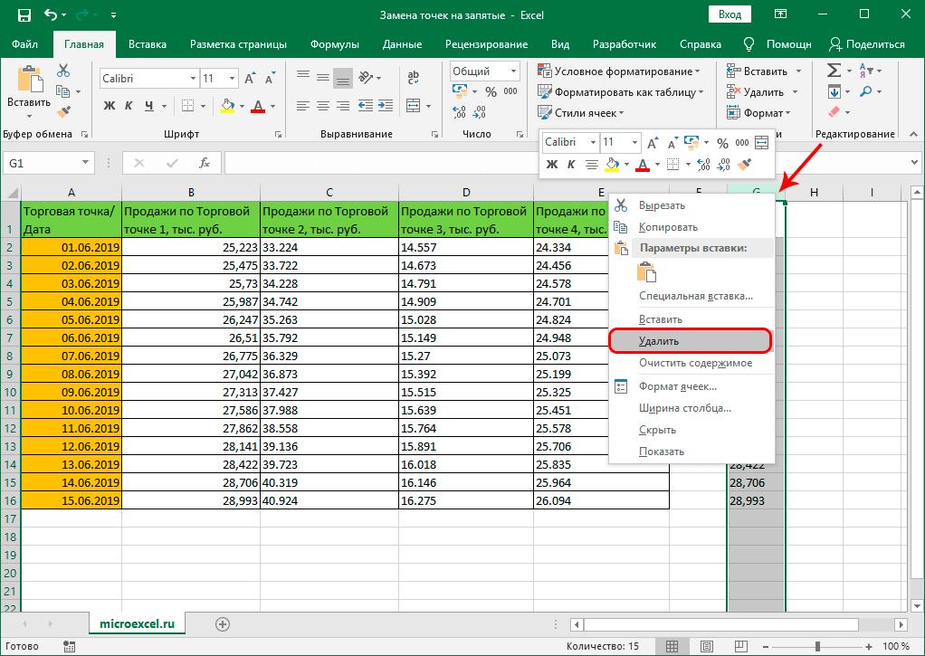 Удаление столбца в Excel через контекстное меню