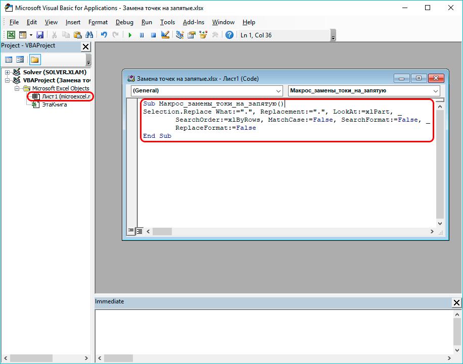 Замена точек на запятые через редактор Visual Basic в Эксель