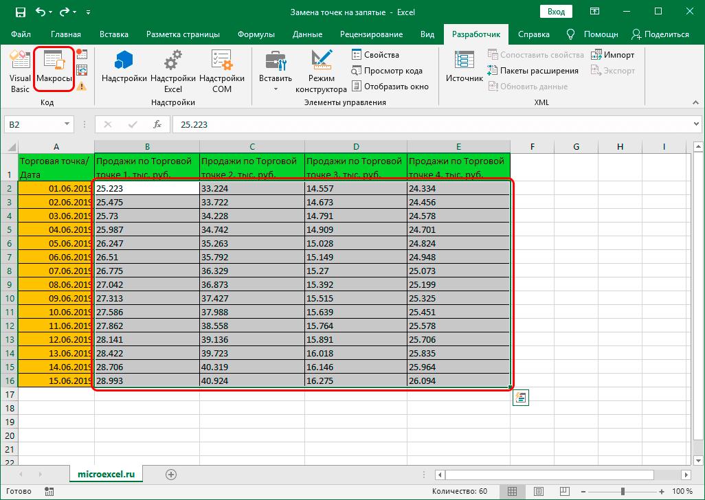 Применение макросов в Excel