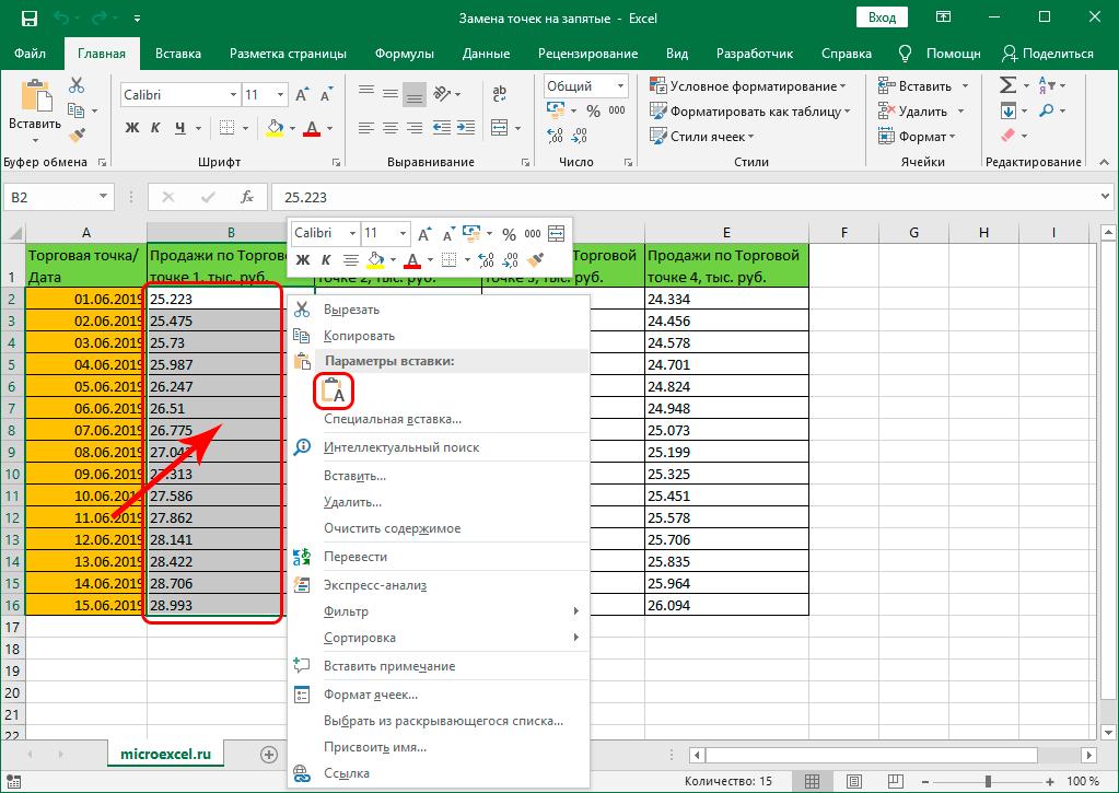 Вставка скопированных данных в виде текста в Excel