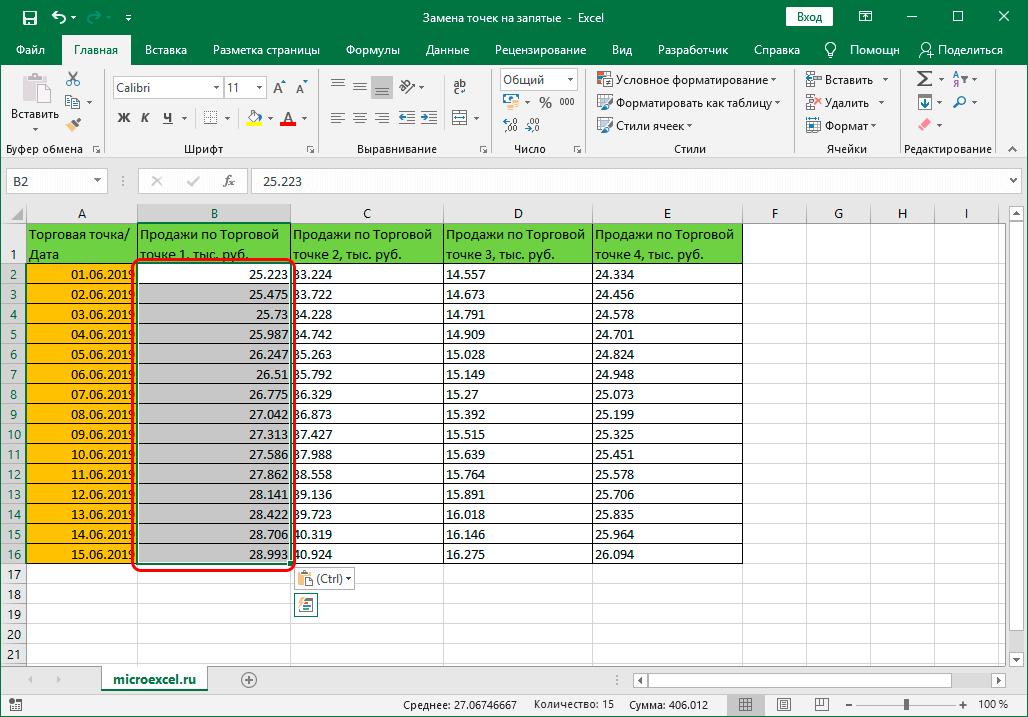 Столбец с числовыми данными в Эксель
