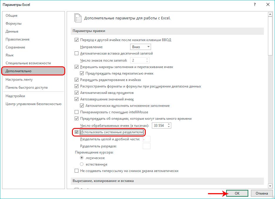 Настройка разделителя целой и дробной части в параметрах Excel