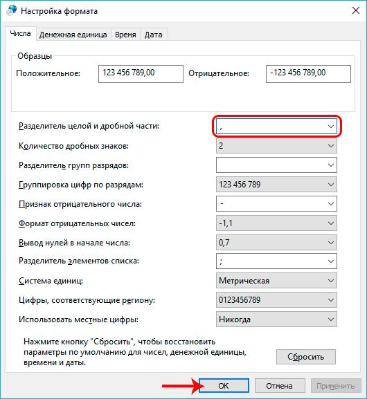 Настройка разделителя целой и дробной части в Панели управления Windows