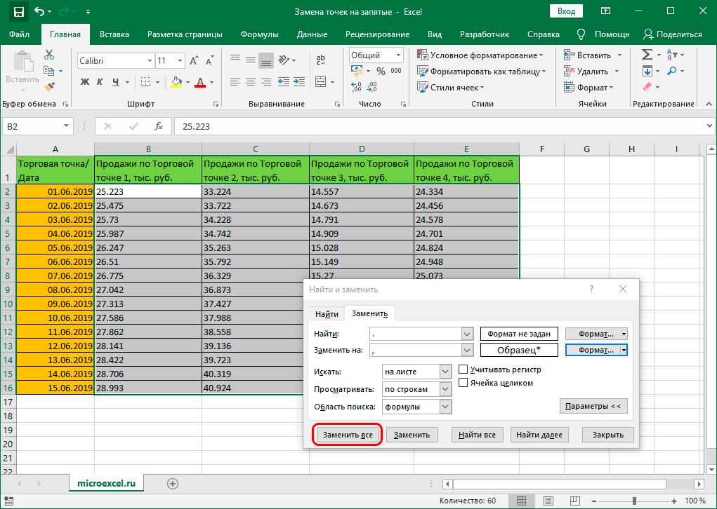 Запуск функции найти и заменить в Excel