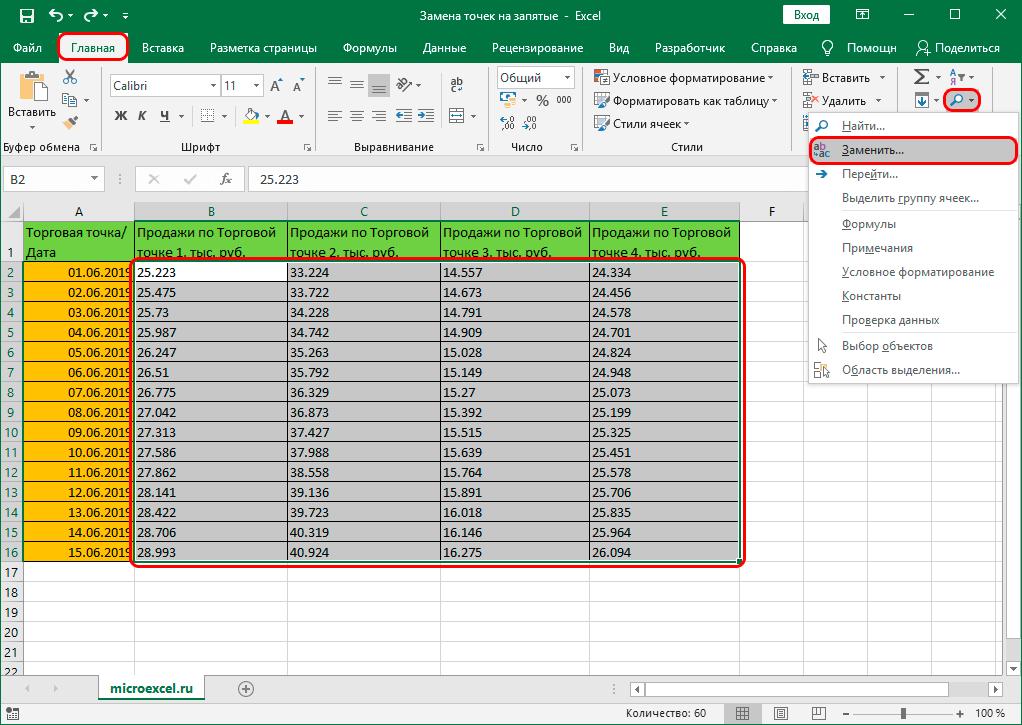 Выбор инструмента Заменить в Excel