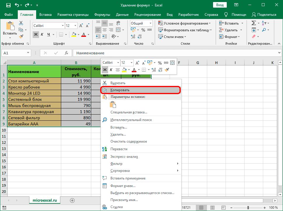 Копирование ячеек в Excel через контекстное меню