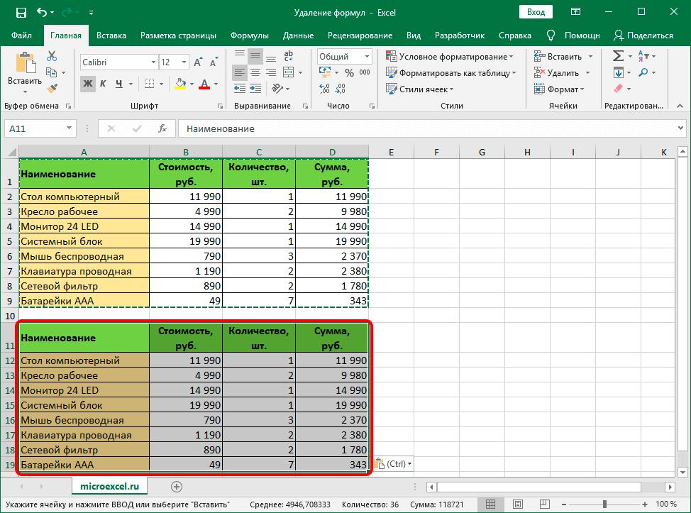 Вставленная из буфера обмена таблица в Excel