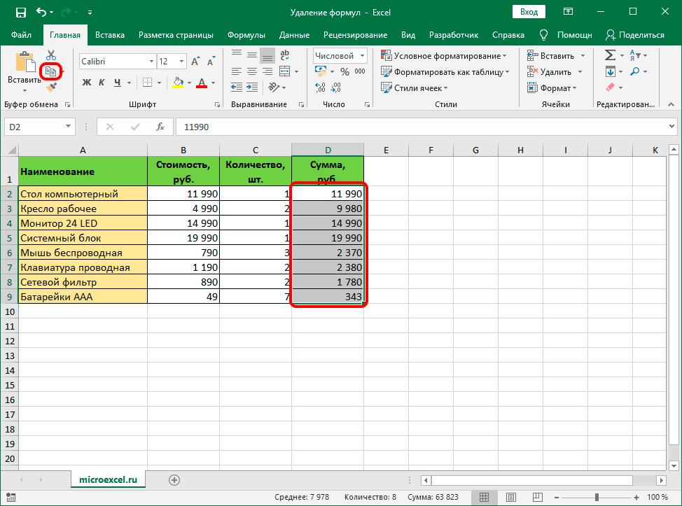 Копирование выделенной области ячеек в Excel