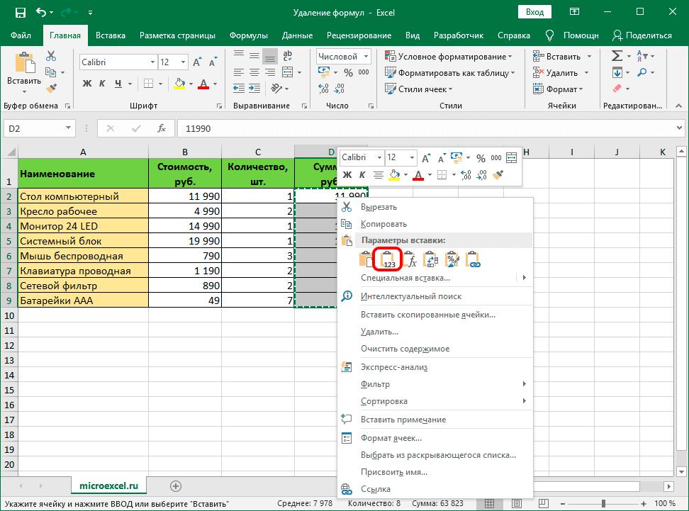Вставка скопированной области ячеек в Excel