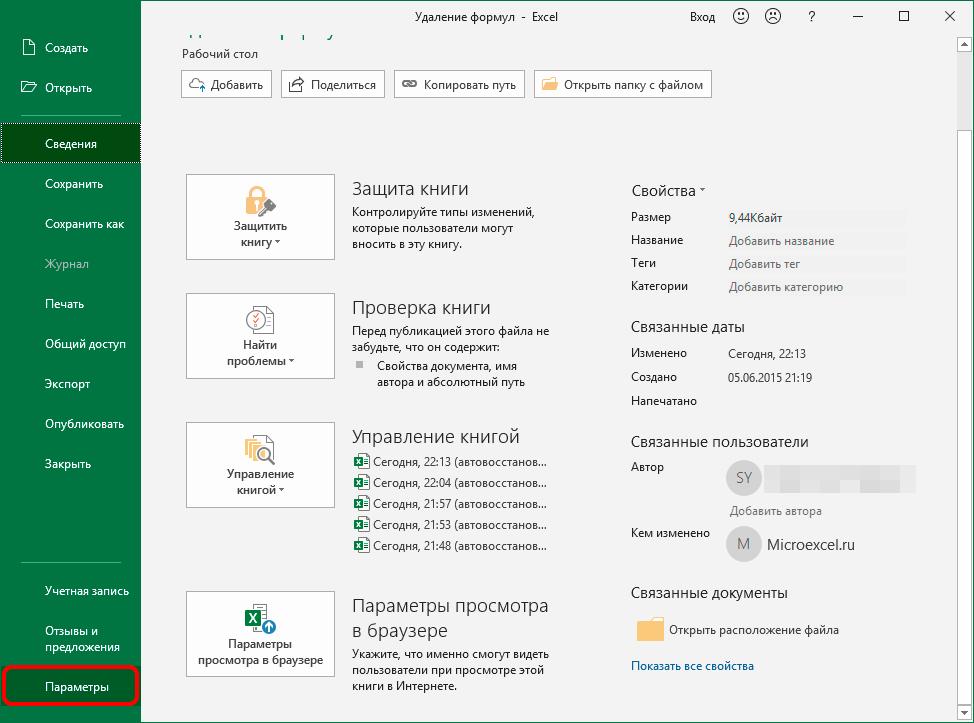 Переход в Параметры Excel
