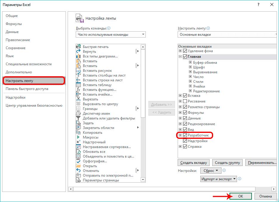 Включение режима Разработчика в Параметрах Excel