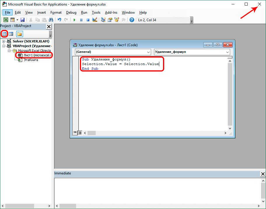 Код для замены формул значениями в редакторе Visual Basic в Excel
