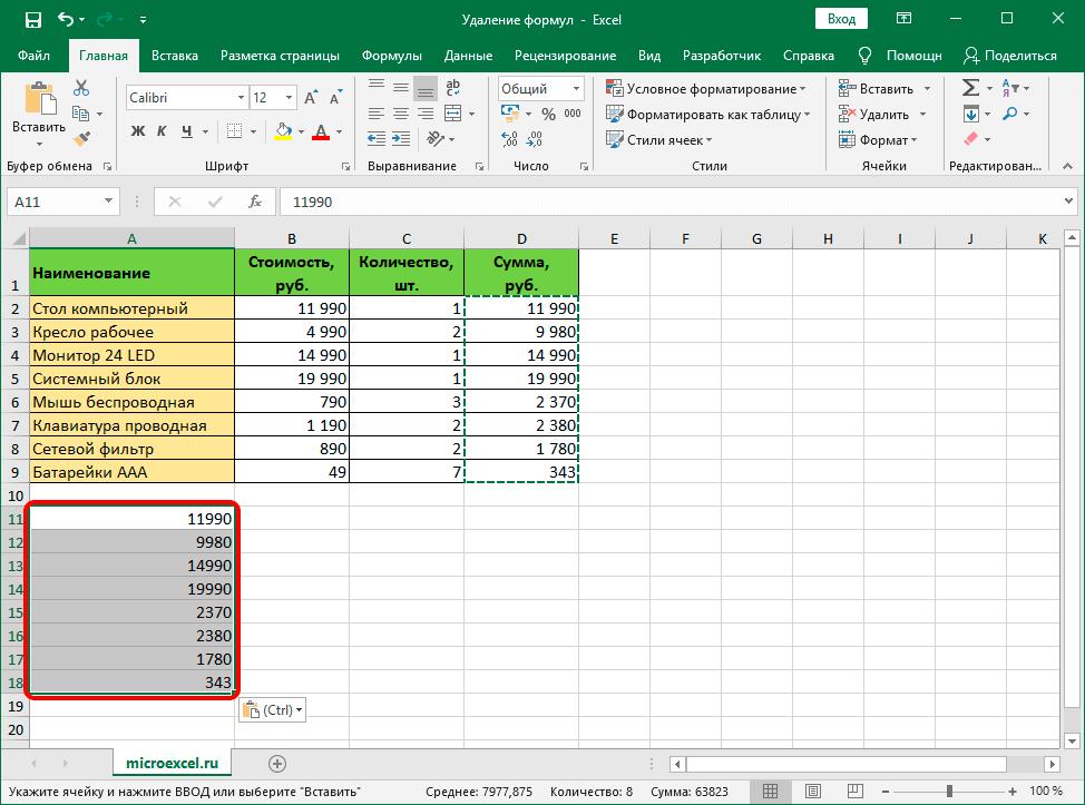 Вставленные из буфера обмена данные в Excel