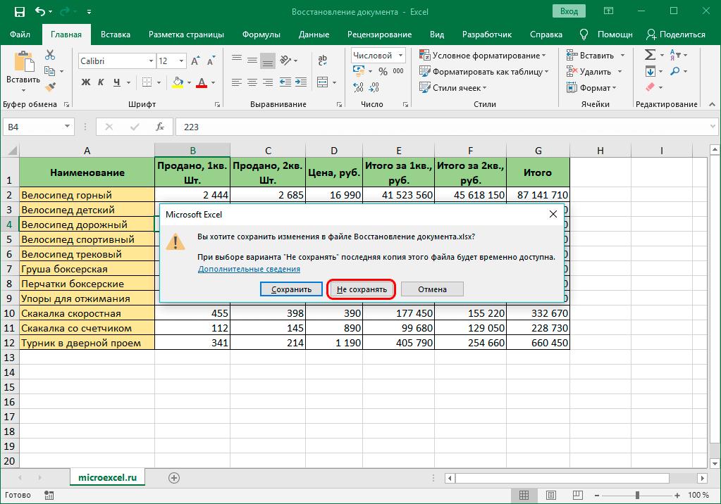 Не сохранять изменения в файле перед его закрытием в Excel