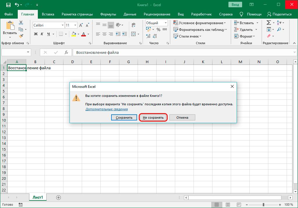 Не сохранять изменения в файле при закрытии в Excel