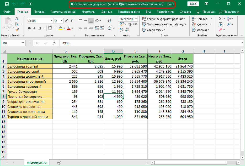 Автоматическое восстановление документа в Excel