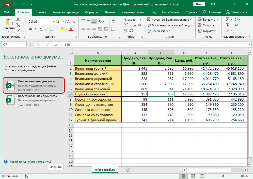 Выбор версии восстановленного документа в Excel